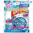 【企画品】トップスーパー ナノックス 本体+超特大つめかえ用セット(1セット)【スーパーナノックス(NANOX)】