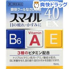 スマイル40EX にもネオスチグミンが含まれています。