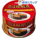 さば味噌煮 国内詰(145g)