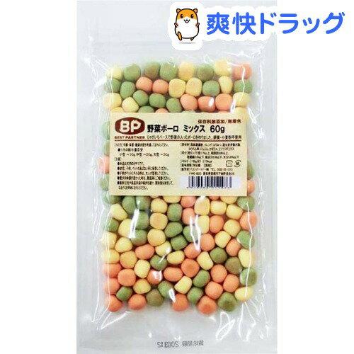 ベストパートナー 野菜ボーロ ミックス(60g)