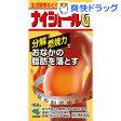 【第2類医薬品】ナイシトールG(168錠)【送料無料】