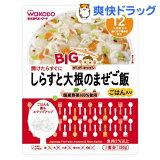 和光堂 BIGサイズのグーグーキッチン しらすと大根のまぜご飯[12ヶ月頃〜](120g)