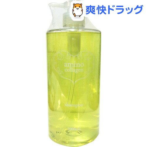 アモロス アミノコラーゲン シャンプー(1L)