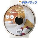 カイハウス セレクト 紙製シフォンケーキ型 17cm DL6138(3枚入)【Kai House S