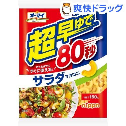 日本製粉『オーマイ 超早ゆで サラダマカロニ』