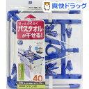 EX2 タオルで隠し干しハンガー ジャンボピンチ 40コ付(1コ入)【EX2】