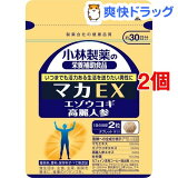 小林製薬の栄養補助食品 マカEX(60粒*2コセット)