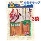 ドギーマン 紗 野菜入り(170g*3コセット)【紗】