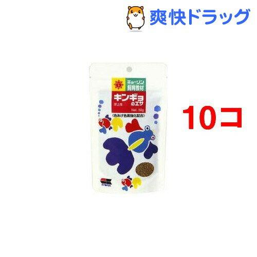 ひかり キンギョのエサ(50g*10コセット)【ひかり】