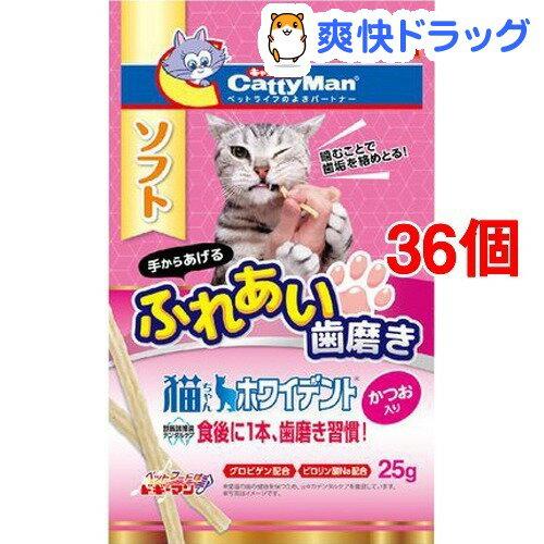 キャティーマン 猫ちゃんホワイデント かつお入り(25g*36コセット)【キャティーマン】