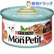 モンプチ缶 あらほぐし仕立て ツナのグリル トマト入り(85g)【モンプチ】[モンプチセレクション 缶]