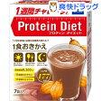【訳あり】DHC プロティンダイエット ココア味(50g*7袋入)【DHC】[プロテインダイエット dhc ダイエット食品]【送料無料】