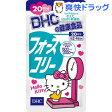 【企画品】DHC フォースコリー*ハローキティデザイン 20日分(80粒)【DHC】