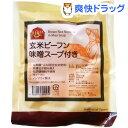 アリサン 玄米ビーフン味噌スープ付き(60g)【アリサン】