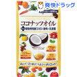 ココナッツオイルブレンドダイエット(90粒)