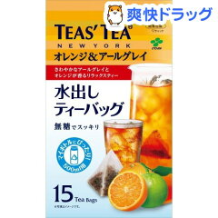 ティーズティー オレンジ&アールグレイ 水出しティーバッグ / ティーズティー(TEAS'TEA)●セ...
