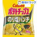 【訳あり】カルビー ポテトチップス のり塩パンチ(60g)【カルビー ポテトチップス】