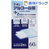マッキン アルコール綿(2枚入*60包)