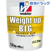 ウイダー ウエイトアップビッグ バニラ味(1.2kg)【ウイダー(Weider)】[ウイダー プロテイン]【送料無料】