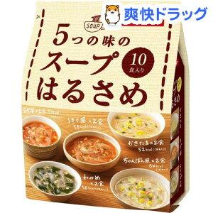5つの味のスープはるさめ●セール中●★税抜1900円以上で送料無料★5つの味のスープはるさめ(10...