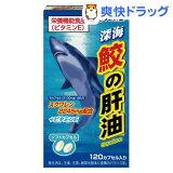 深海鮫の肝油(120カプセル)