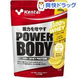 ケンタイ パワーボディ100%ホエイプロテイン バナナラテ風味(350g)