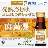ツムラ漢方内服液 麻黄湯(30mL*3本入)