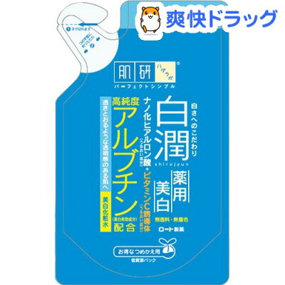 肌研(ハダラボ) 白潤 薬用美白化粧水 つめかえ用 / 肌研(ハダラボ) / 化粧水 ローション●セー...