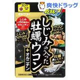 しじみの入った牡蠣ウコン+オルニチン(120粒)
