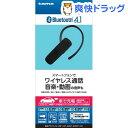 Bluetoothヘッドセット 車載充電器付 TBM07K(1コ入)