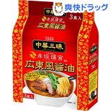 中華三昧 赤坂璃宮 広東風醤油(3食入)