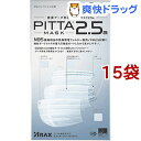 ピッタ・マスク 2.5a(5枚入*15コセット)【ピッタ・マスク(PITTA MASK)】[花粉対策 風邪対策 予防]