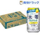 キリン*ファンケル ノンアルコールチューハイ 氷零 カロリミット レモン(350ml*24本入)【氷零】