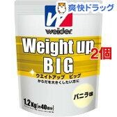 ウイダー ウエイトアップビッグ バニラ味(1.2kg*2コセット)【ウイダー(Weider)】【送料無料】