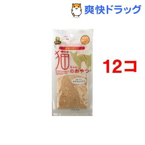 猫ちゃんのおやつ ササミふりかけ(20g*12コセット)【猫ちゃんのおやつ】