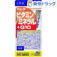 DHC マルチビタミン/ミネラル+Q10 20日分(100粒)【DHC】[dhc 亜鉛 サプリメント マルチビタミン サプリ]