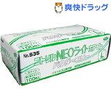 No.535 ニトリル手袋 ネオライト パウダーフリー ホワイト Lサイズ(100枚入)