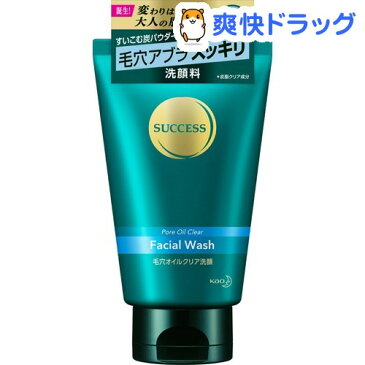 サクセス フェイスケア 毛穴オイルクリア洗顔(120g)【サクセス】
