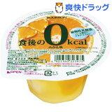 食後の0kcaL みかん味(160g)