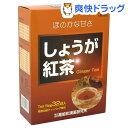 しょうが紅茶 / しょうが紅茶★税込1980円以上で送料無料★しょうが紅茶(32包)[しょうが紅茶]