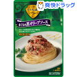 SSK パスタな週末 まぐろの黒オリーブソース(100g)【パスタな週末】
