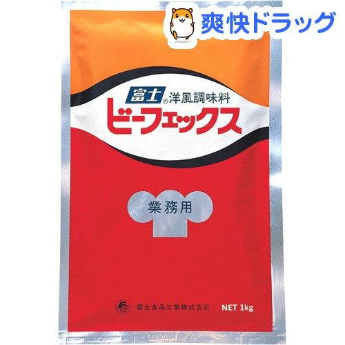 富士食品工業 ビーフェックス 洋風調味料(1kg)