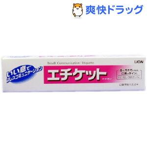 エチケット ライオン 歯磨き粉