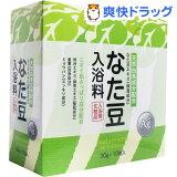 天然由来成分配合 なた豆 入浴料(30g*10包入)