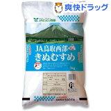 平成28年度 鳥取県産 JA鳥取西部指定きぬむすめ(5kg)