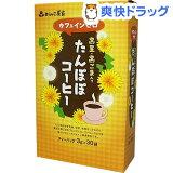 がんこ茶家 たんぽぽコーヒー(3g*30袋入)