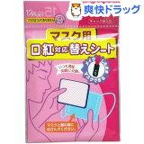サンミリオン マスク用 口紅対応替えシート チャック袋入(15枚入)