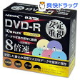 ハイディスク DVD-R データ用 4.7GB 8倍速対応 カラーミックス 5mmスリムケース入り(10枚入)【ハイディスク(HI DISC)】