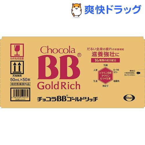 チョコラBBゴールドリッチ(50mL*50本入)【チョコラ】:爽快ドラッグ