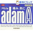 【第(2)類医薬品】アダムA錠(セルフメディケーション税制対象)(120錠)